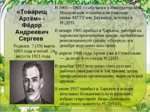 «Товарищ Артём» - Фёдор Андреевич Сергеев В1901—1902— обучался в Императорс