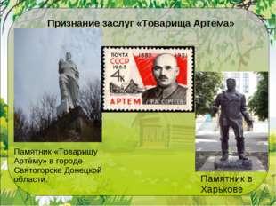 Признание заслуг «Товарища Артёма» Памятник «Товарищу Артёму» в городе Святог