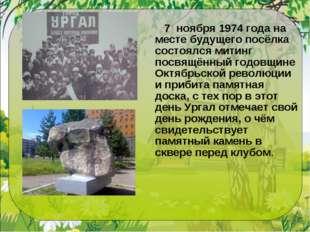 7 ноября 1974 года на месте будущего посёлка состоялся митинг посвящённый го