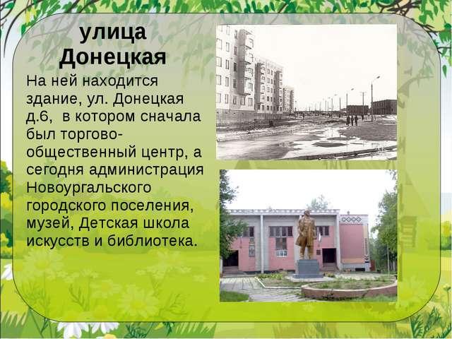 улица Донецкая На ней находится здание, ул. Донецкая д.6, в котором сначала б...