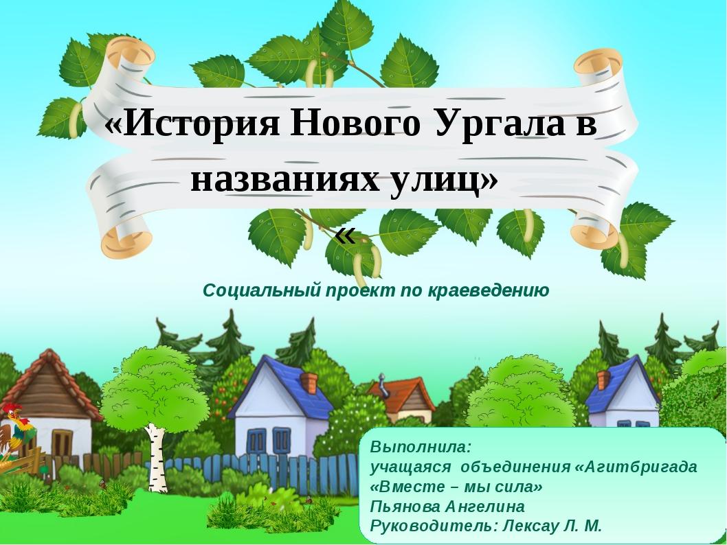 «История Нового Ургала в названиях улиц» « Социальный проект по краеведению В...