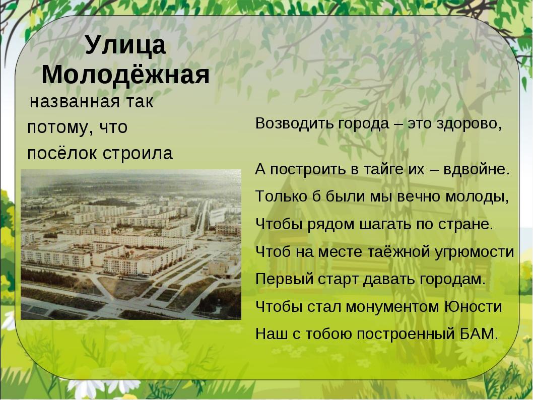 Улица Молодёжная Возводить города – это здорово, А построить в тайге их – вдв...