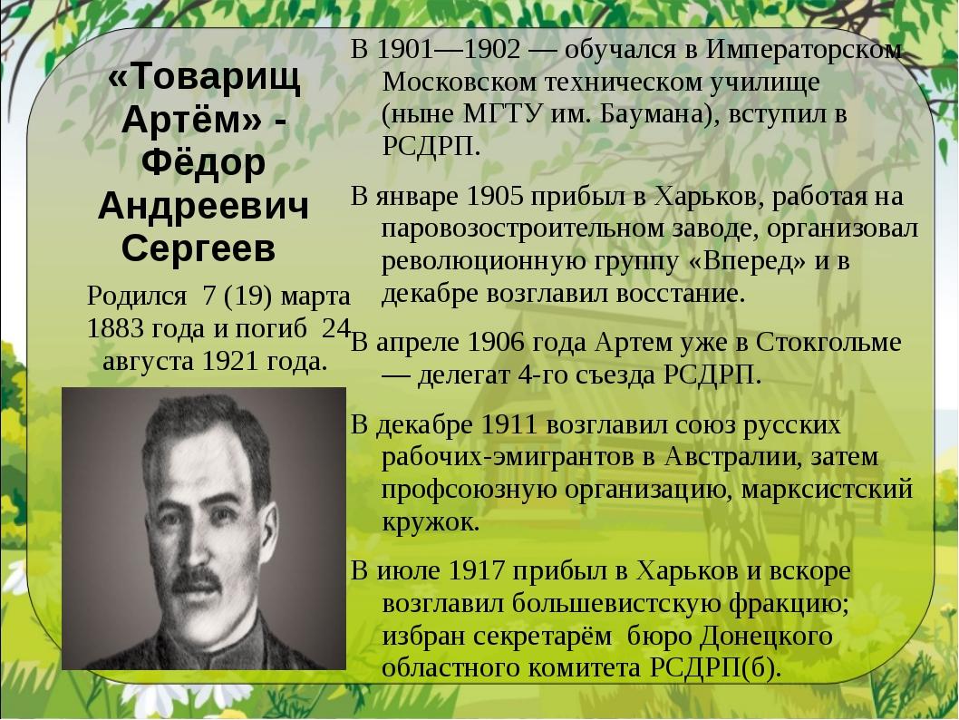 «Товарищ Артём» - Фёдор Андреевич Сергеев В1901—1902— обучался в Императорс...