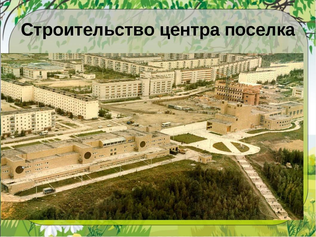 Строительство центра поселка