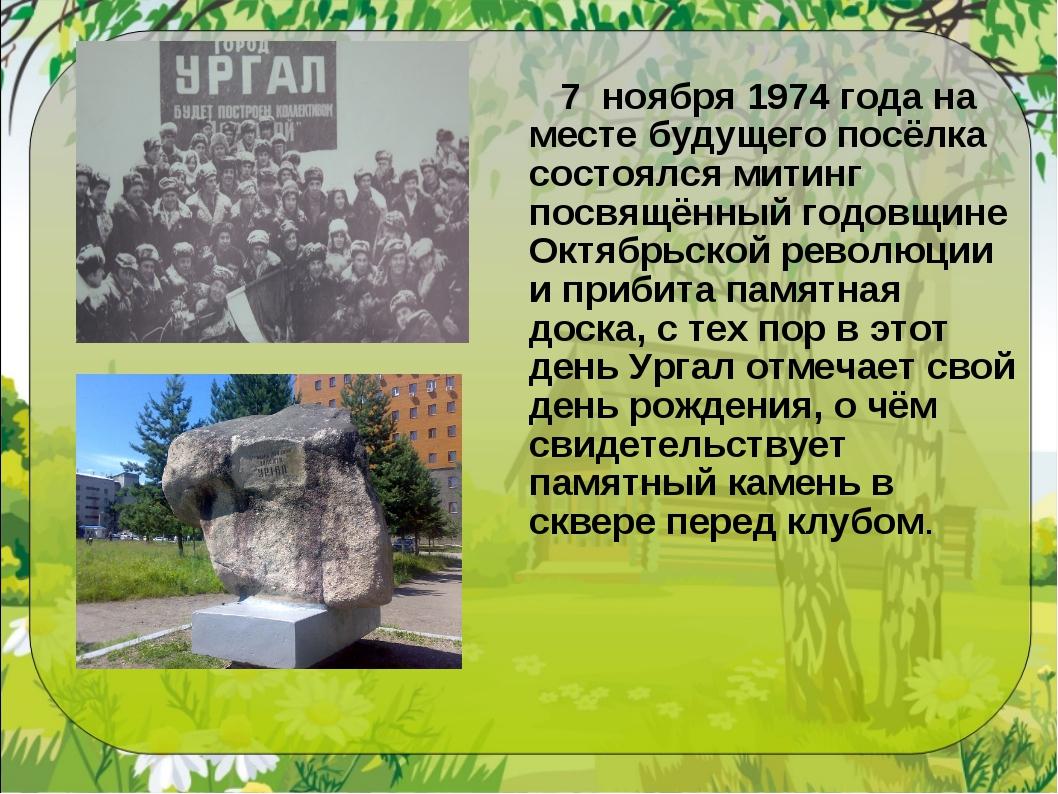 7 ноября 1974 года на месте будущего посёлка состоялся митинг посвящённый го...