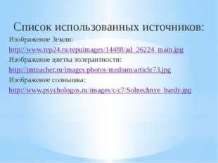 Список использованных источников: Изображение Земли: http://www.rep24.ru/repu