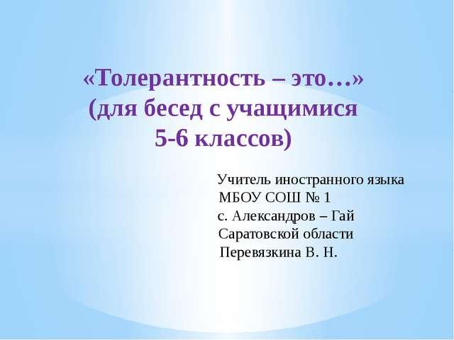 «Толерантность – это…» (для бесед с учащимися 5-6 классов) Учитель иностранн...