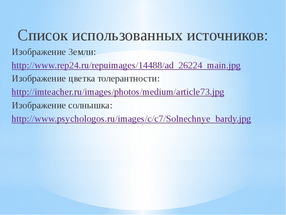 Список использованных источников: Изображение Земли: http://www.rep24.ru/repu...
