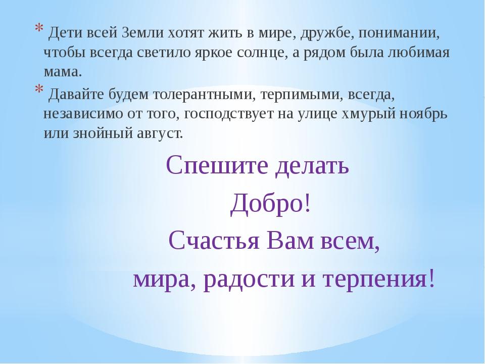 Дети всей Земли хотят жить в мире, дружбе, понимании, чтобы всегда светило я...
