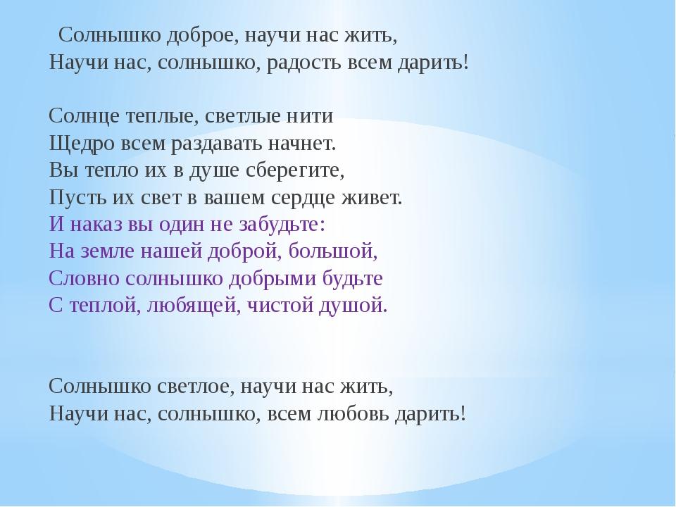 Солнышко доброе, научи нас жить, Научи нас, солнышко, радость всем дарить! С...