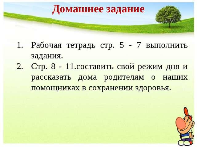 Домашнее задание Рабочая тетрадь стр. 5 - 7 выполнить задания. Стр. 8 - 11.со...