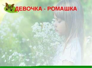 ДЕВОЧКА - РОМАШКА