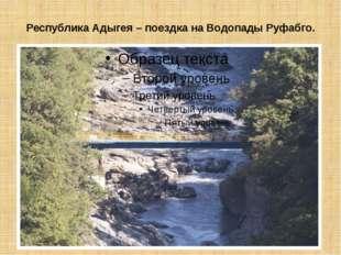 Республика Адыгея – поездка на Водопады Руфабго.