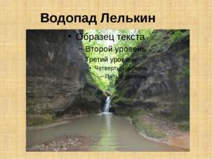 Водопад Лелькин