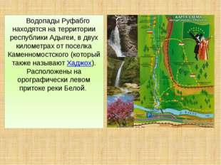 Водопады Руфабго находятся на территории республики Адыгеи, в двух километра