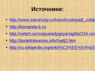 Источники: http://www.marshruty.ru/travel/vodopadi_rufabgo/ http://komanda-k.