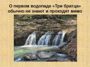 О первом водопаде «Три братца» обычно не знают и проходят мимо