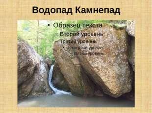 Водопад Камнепад