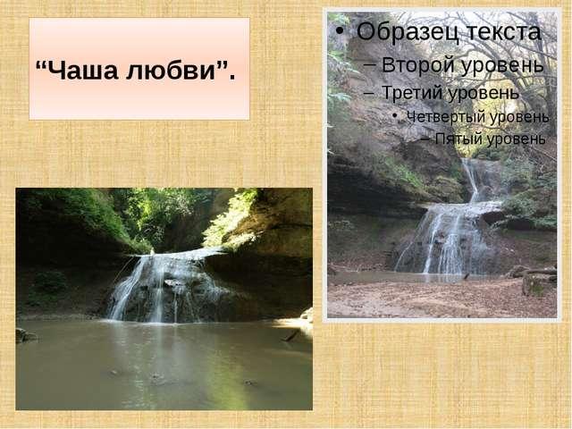 """""""Чаша любви""""."""