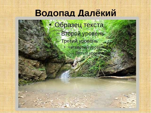 Водопад Далёкий