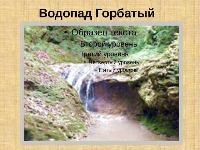 Водопад Горбатый