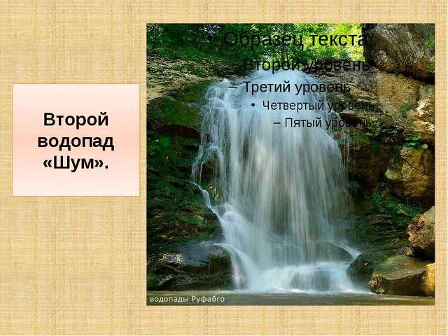 Второй водопад «Шум».