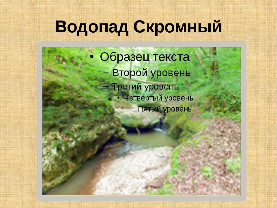 Водопад Скромный