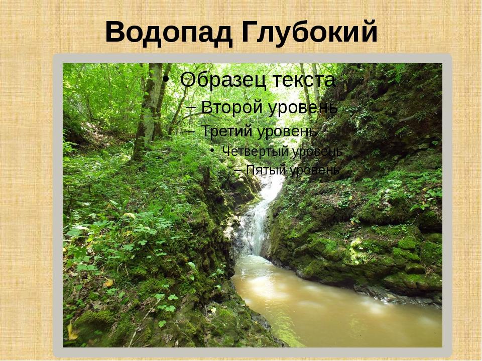 Водопад Глубокий