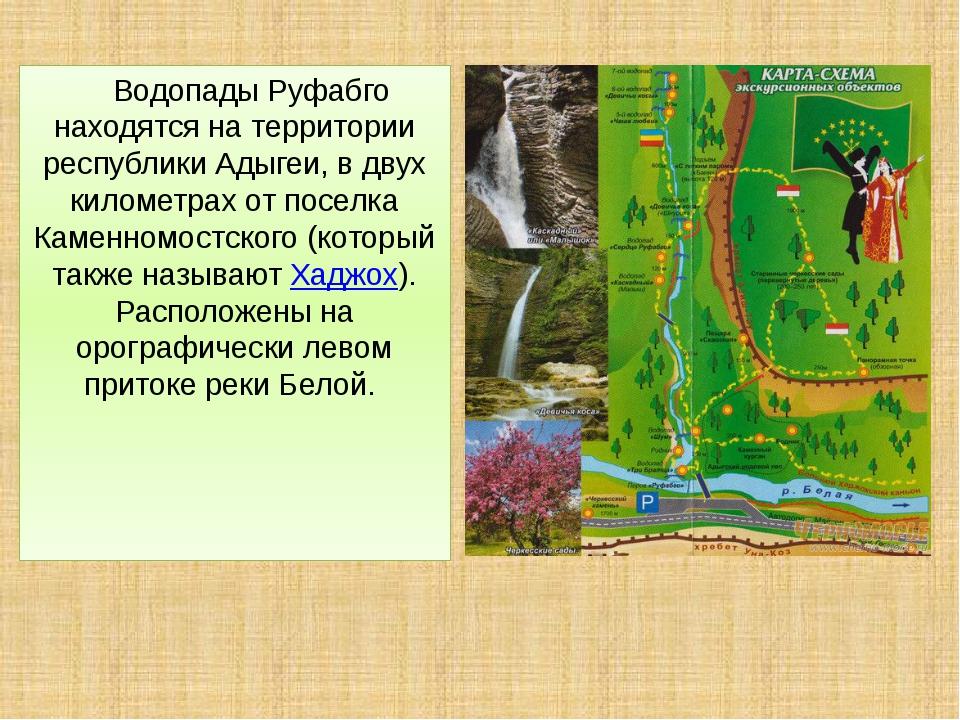 Водопады Руфабго находятся на территории республики Адыгеи, в двух километра...