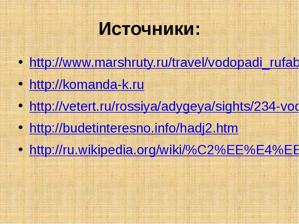 Источники: http://www.marshruty.ru/travel/vodopadi_rufabgo/ http://komanda-k....