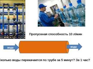 вода вода Пропускная способность 10 л/мин Сколько воды перекачается по трубе