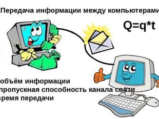 Передача информации между компьютерами Q-объём информации q-пропускная способ