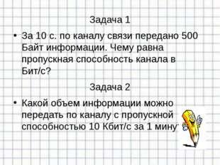Задача 1 За 10 с. по каналу связи передано 500 Байт информации. Чему равна п