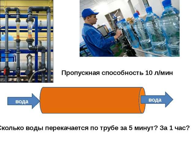 вода вода Пропускная способность 10 л/мин Сколько воды перекачается по трубе...