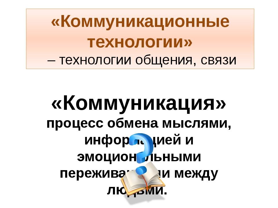 «Коммуникация» процесс обмена мыслями, информацией и эмоциональными переживан...