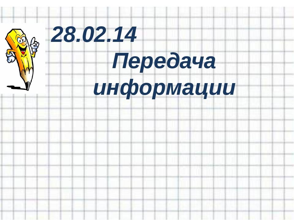 28.02.14 Передача информации
