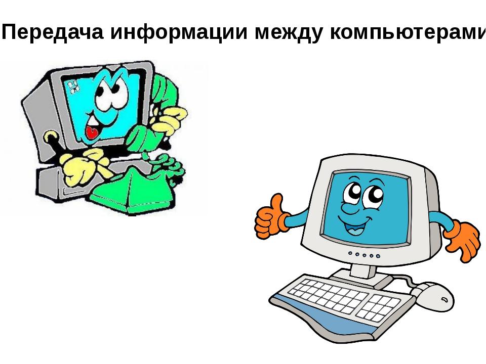 Передача информации между компьютерами