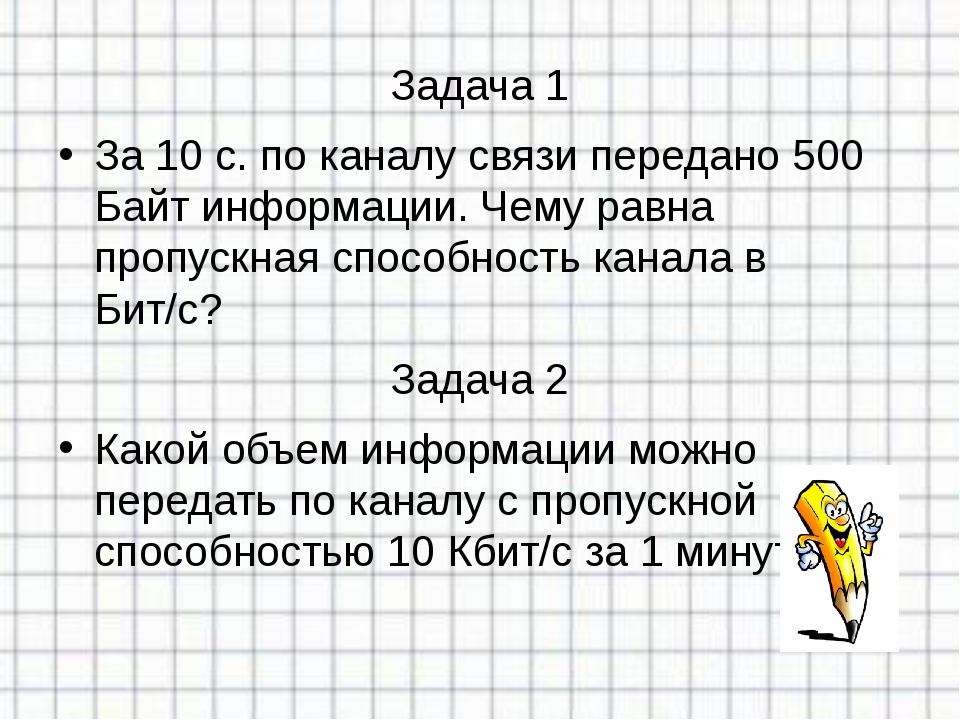 Задача 1 За 10 с. по каналу связи передано 500 Байт информации. Чему равна п...
