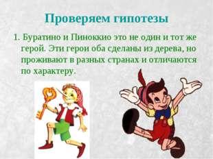 Проверяем гипотезы 1. Буратино и Пиноккио это не один и тот же герой. Эти гер