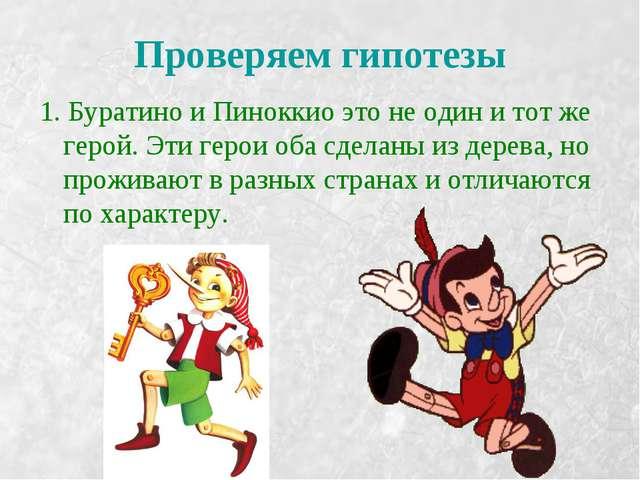Проверяем гипотезы 1. Буратино и Пиноккио это не один и тот же герой. Эти гер...