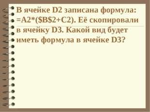 В ячейке D2 записана формула: =A2*($B$2+C2). Её скопировали в ячейку D3. Како