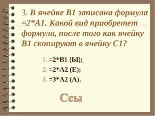 3. В ячейке B1 записана формула =2*A1. Какой вид приобретет формула, после то