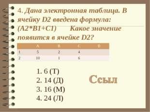 4. Дана электронная таблица. В ячейку D2 введена формула: (A2*B1+C1) Какое зн