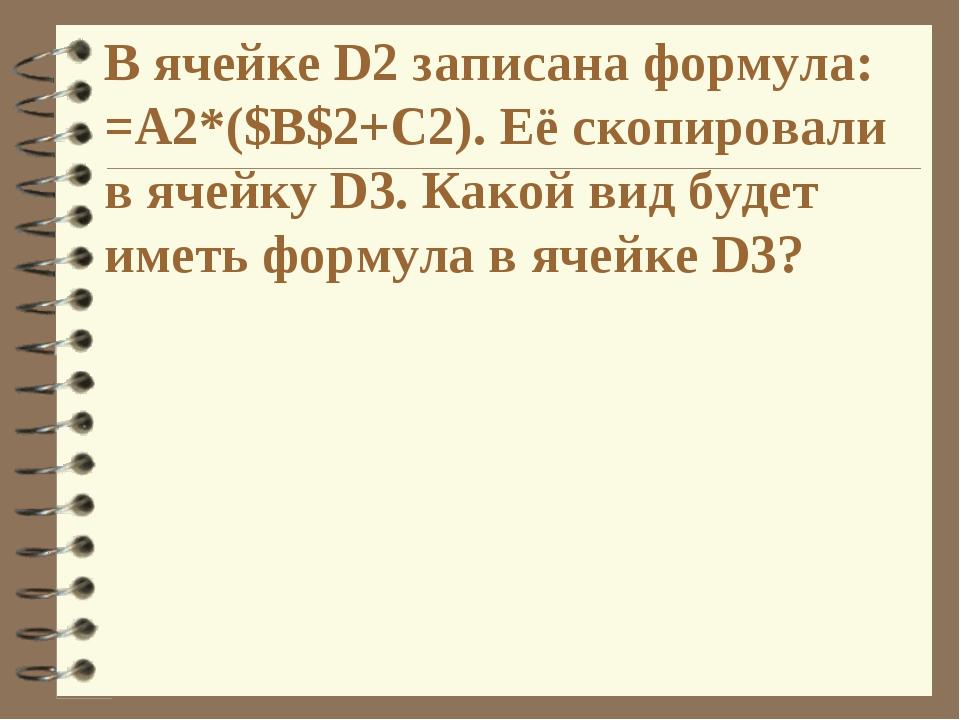 В ячейке D2 записана формула: =A2*($B$2+C2). Её скопировали в ячейку D3. Како...