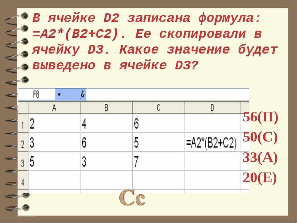 В ячейке D2 записана формула: =A2*(B2+C2). Ее скопировали в ячейку D3. Какое...
