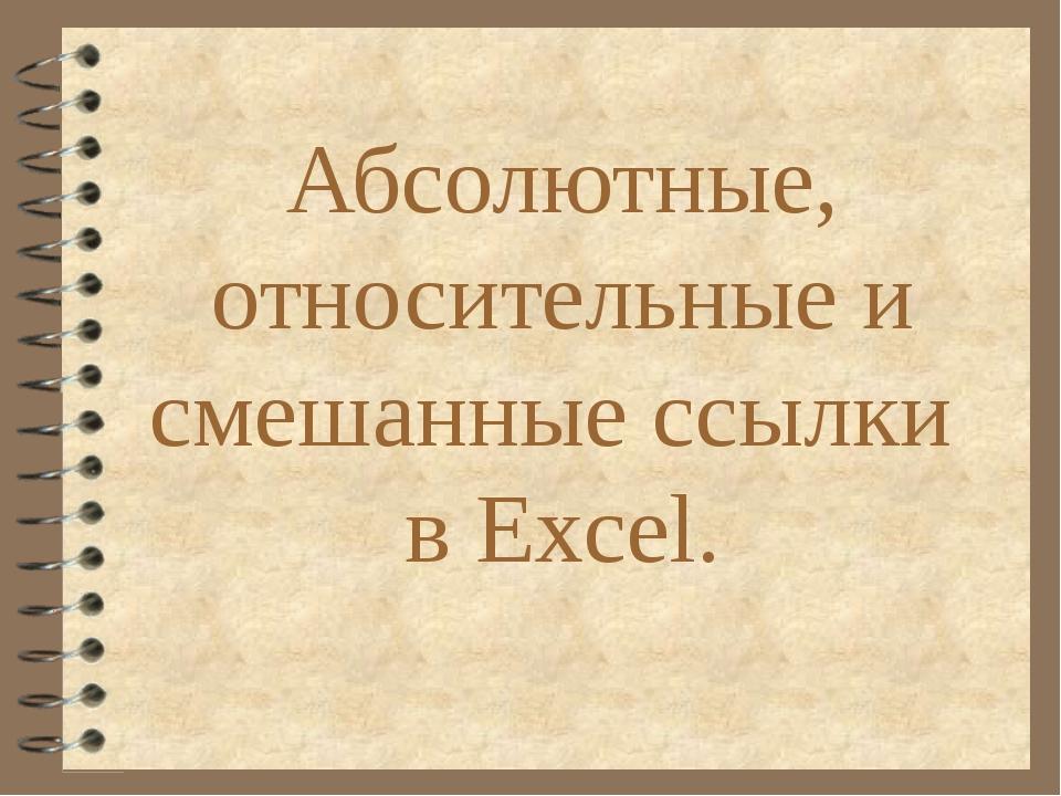 Абсолютные, относительные и смешанные ссылки в Excel.