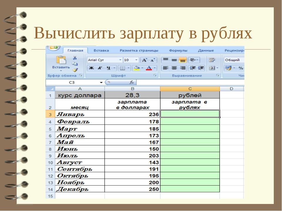 Вычислить зарплату в рублях