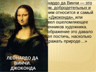 Портреты кисти Леонардо да Винчи — это образы свободных духом, добродетельных