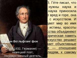 Немецкий поэт XIX в. И.-В. Гёте писал, что культуре в равной мере нужны наука