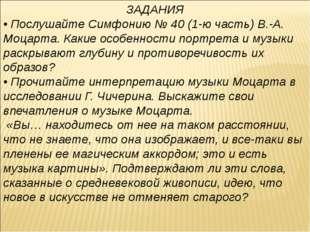 ЗАДАНИЯ • Послушайте Симфонию № 40 (1-ю часть) В.-А. Моцарта. Какие особеннос
